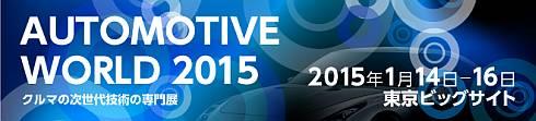 オートモーティブワールド2015