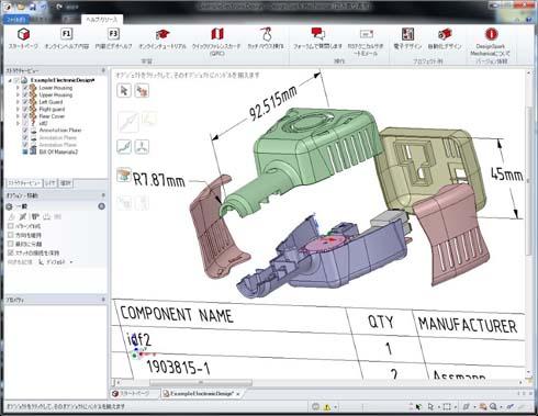 「DesignSpark Mechanical 2.0」の画面イメージ