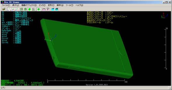 ボディ全体のSTLデータ(ks1401_phone.stl)