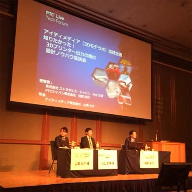 PTC Live Tech Forum