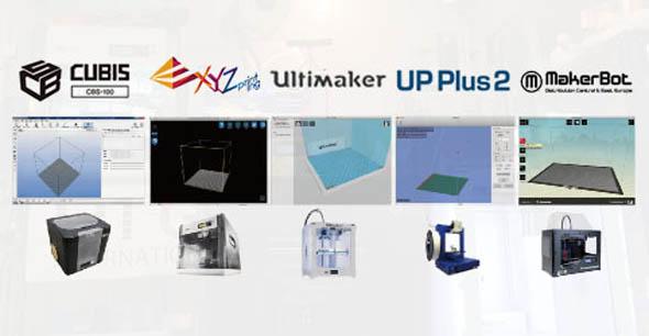 3Dプリンタごとにさまざまな専用ソフトウェアが用意されている