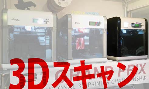 スキャナー機能を搭載したパーソナル3Dプリンタ「ダヴィンチ 1.0 AiO」