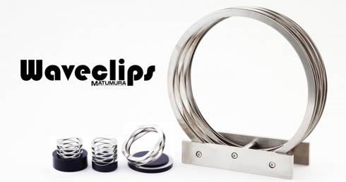 スクロウエイブスプリング特有の形状・機能美を生かしたステーショナリーグッズ「Waveclips」