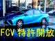 トヨタの燃料電池車特許の無償公開に見る、4つの論点