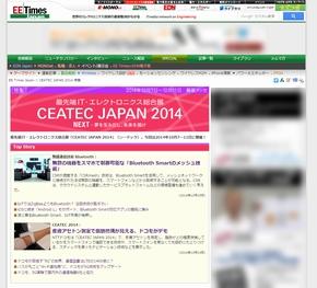 EE Times Japanの「CEATEC 2014 特集サイト」