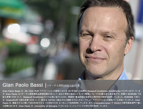 ジャン・パオロ・バッシ(Gian Paolo Bassi)氏