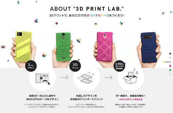 bd6b8d33a3 3Dプリンタニュース:スマホケースの3Dデータを簡単作成し、3Dプリントし ...
