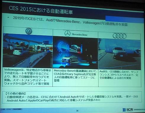 2015年のCESでアウディやダイムラー、フォルクスワーゲンが披露した自動運転車