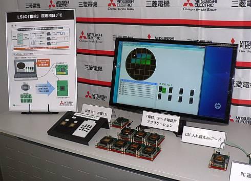 試作したLSIと原理検証のためのデモシステム