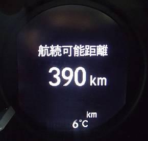 航続可能距離表示の例