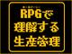 RPGクリアに欠かせないアイテム管理と在庫管理