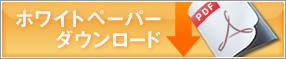 なぜPTCは日本のQA(品質保証)活動のためにDellを採択したのか