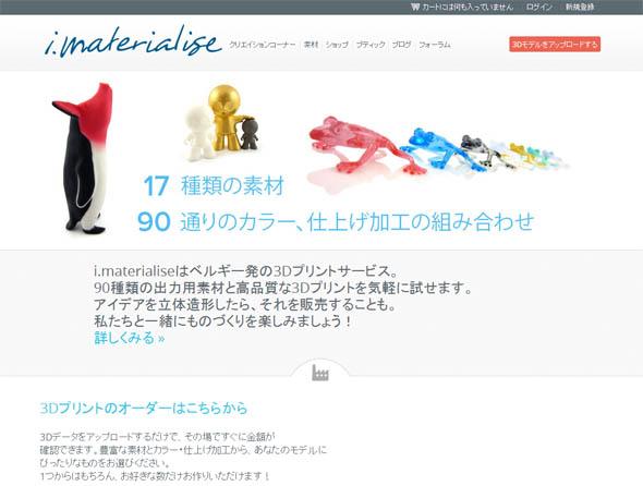 「i.materialise」の日本語Webサイトのトップページ