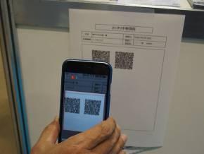 「e-お薬手帳」のスマートフォンアプリで薬局から提供されるQRコードを読み込む