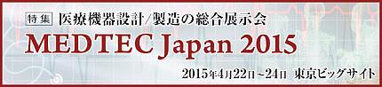 MEDTEC Japan 2015