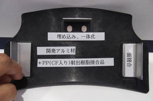 開発技術を使ってアルミニウム加工部品を一体成型したPP樹脂部品