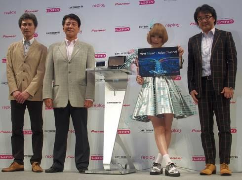 左から、パイオニアの田中修氏、大舘諭氏、会見にゲスト参加したアーティストのきゃりーぱみゅみゅさん、レコチョクの山崎浩司氏
