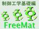 無償ソフト「FreeMat」で制御工学を学ぼう