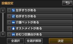 「多機能トイレナビ(東海3県版)」の「設備」選択画面