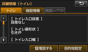 「多機能トイレナビ(東海3県版)」の「詳細情報」画面
