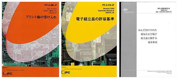 IPC標準規格の日本語版