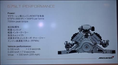 「675LT」のエンジン「M838TL」の改良点