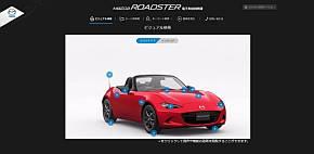 新型「マツダ ロードスター」の電子取扱説明書の画面
