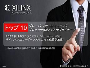 sp_150624xilinx_04.jpg