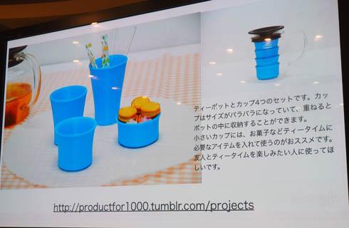 既製品のポットの中にすっぽりと収納できるカップ