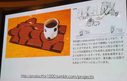 パズル型の茶托
