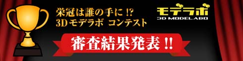 3Dモデラボ コンテスト 〜2015年春〜