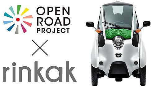 「OPEN ROAD PROJECT」と「Rinkak」がコラボレーション