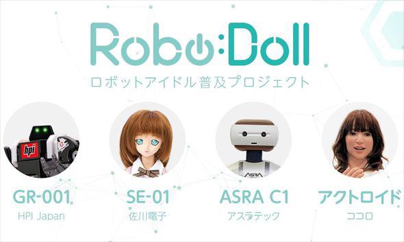 ロボットアイドルプロジェクトのウェブサイト上で公開されている4機(出典:ロボットアイドルプロジェクト)
