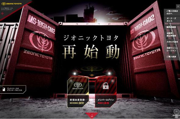 ジオニックトヨタのWebサイト