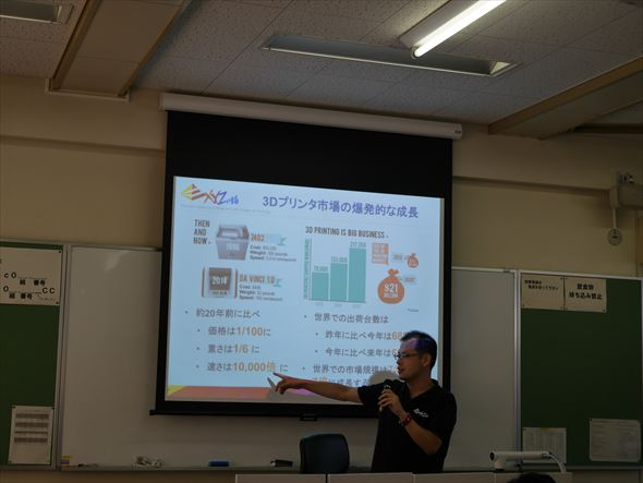 途中、新井原さんによる3Dプリンタの動向を分かりやすく解説したプレゼンも行われた