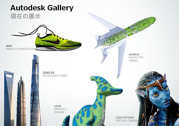 米サンフランシスコ事務所に常設されている「Autodesk Gallery」の現在の展示内容について