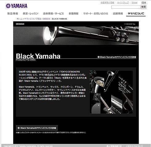 「Black Yamaha」を紹介するWebサイト
