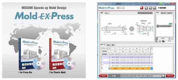 金型設計支援ソフトウェア「Mold EX-Press」の無料提供を開始