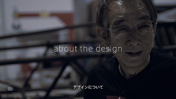 設計担当の金子眞佐一氏