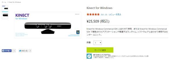 Kinect for Windows v1