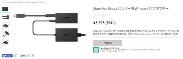 Kinect for Windows v2