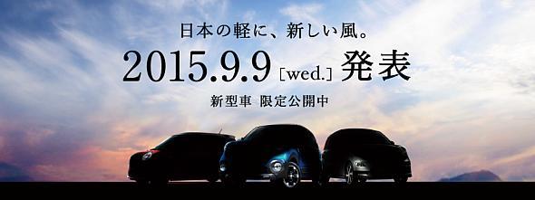 新型軽自動車を告知するWebサイトのイメージ