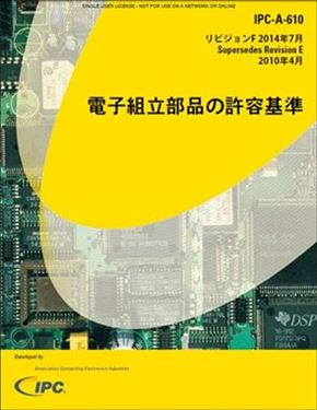 「IPC-A-610 電子組立部品の許容基準」最新バージョンF(日本語翻訳版)の表紙