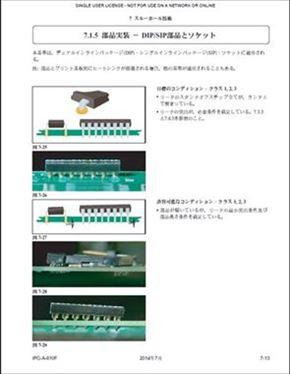 「IPC-A-610 電子組立部品の許容基準」内容例