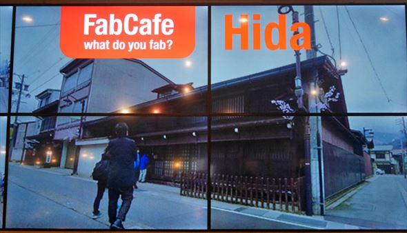 2015年内にオープン予定の「FabCafe Hida」