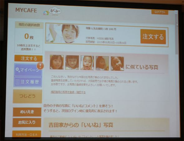 「るくみー」の使用画面
