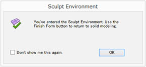 SCULPT環境への切り替え(2)