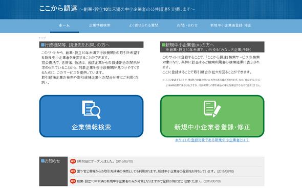 <strong>「ここから調達サイト」のトップページ(クリックでサイトへ)</strong>