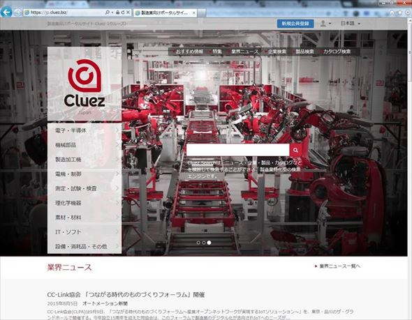 「Cluez Japan」トップページ