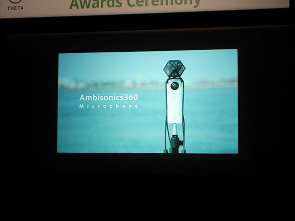 ガジェット部門賞を受賞した「Ambisonics360 マイクロフォン」。THETAで撮影した動画の音も360度全方位から拾うというアイデア